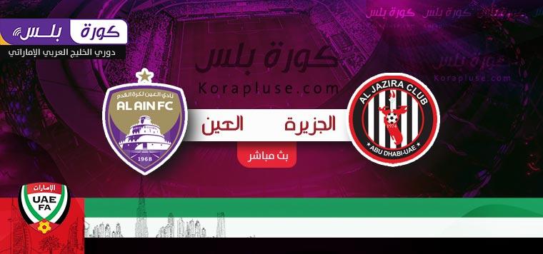 موعد مباراة العين والجزيرة في الدوري الاماراتي 2021
