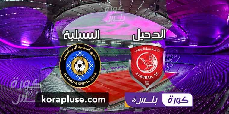 مباراة الدحيل والسيلية بث مباشر دوري نجوم قطر 11-3-2021