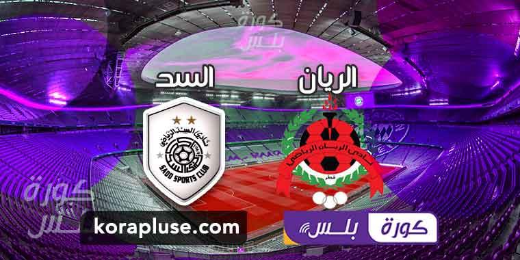 مباراة الريان والسد بث مباشر دوري نجوم قطر 23-12-2020