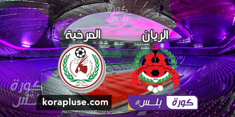 اهداف مباراة الريان والمرخية 0-1 ربع نهائي كأس أمير قطر 12-03-2020