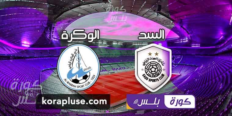 ملخص أهداف مباراة السد والوكرة 2-2 ربع نهائي كأس أمير قطر 13-03-2020