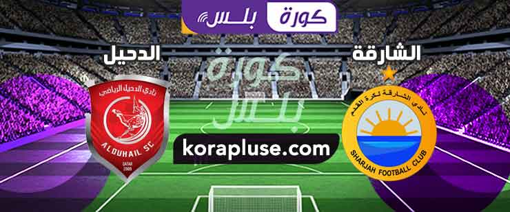 مباراة الدحيل والشارقة دوري ابطال اسيا 18-09-2020