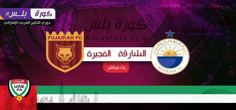 مباراة الشارقة والفجيرة بث مباشر دوري الخليج العربي الاماراتي 30-01-2021