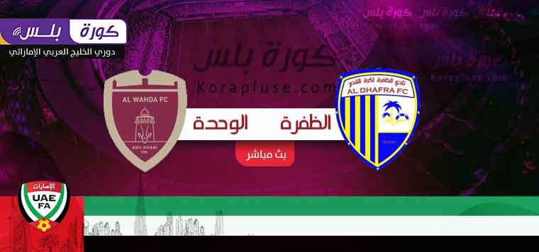مباراة الظفرة والوحدة دوري الخليج العربي الاماراتي 01-12-2020
