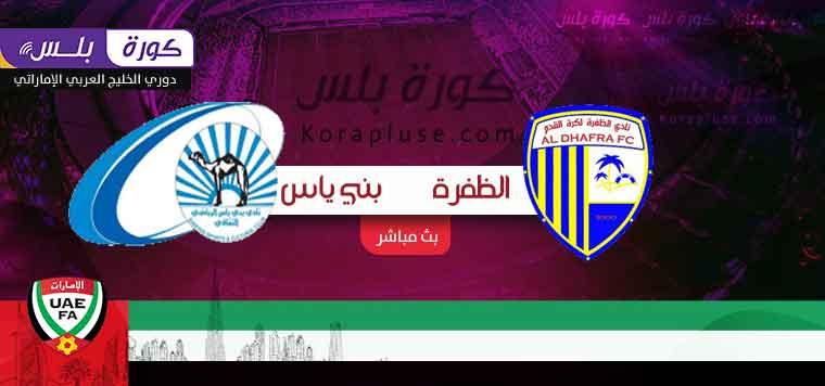 مباراة الظفرة وبني ياس بث مباشر دوري الخليج العربي الاماراتي 01-01-2021