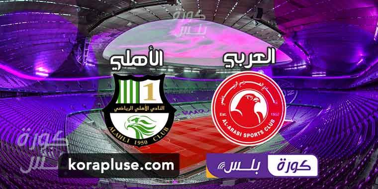 مباراة الاهلي القطري والعربي بث مباشر دوري نجوم قطر 08-01-2021