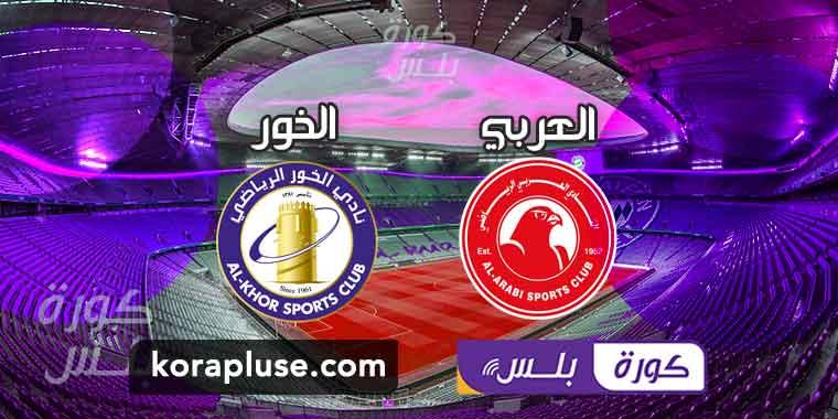 مباراة العربي والخور بث مباشر دوري نجوم قطر 03-01-2021