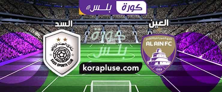 مباراة العين والسد بث مباشر دوري أبطال آسيا 18-09-2020