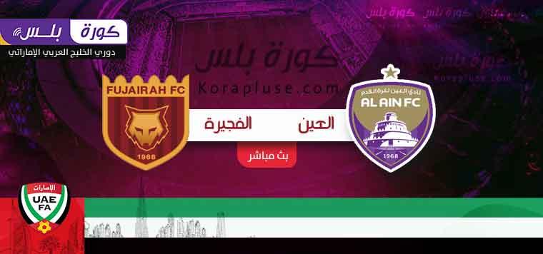 مباراة العين والفجيرة بث مباشر دوري الخليج العربي الاماراتي 19-02-2021