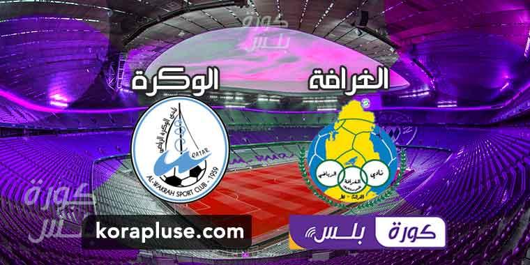 مباراة الغرافة والوكرة بث مباشر دوري نجوم قطر 22-12-2020