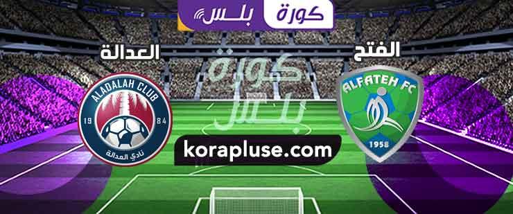 اهداف مباراة الفتح والعدالة 0-1 الدوري السعودي الممتاز 12-03-2019