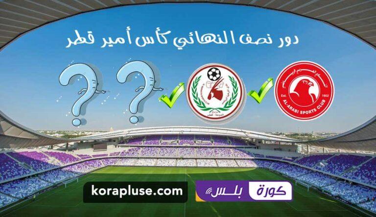 الفرق المتأهلة الى نصف نهائي كأس أمير قطر