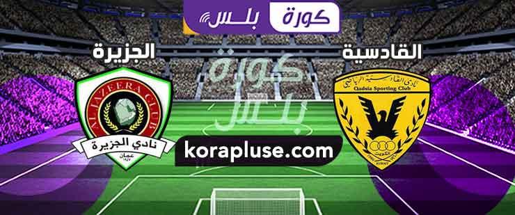مباراة القادسية والجزيرة بث مباشر كأس الإتحاد الآسيوي 09-03-2020