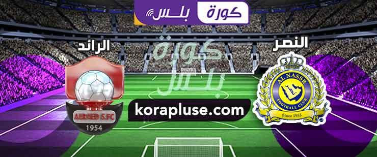 ملخص أهداف مباراة النصر والرائد 4-1 الدوري السعودي الممتاز 11-03-2019