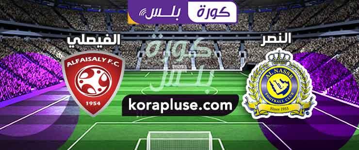 ملخص أهداف مباراة النصر والفيصلي 2-3 الدوري السعودي الممتاز 07-03-2020