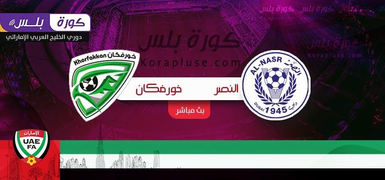 مباراة النصر وخورفكان دوري الخليج العربي الاماراتي 23-10-2020