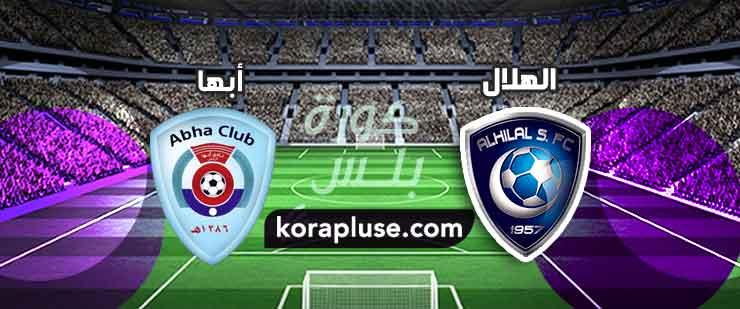 اهداف مباراة الهلال وأبها نصف نهائي كأس خادم الحرمين الشريفين 27-10-2020