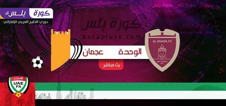 مباراة الوحدة وعجمان بث مباشر دوري الخليج العربي الاماراتي 7-03-2021