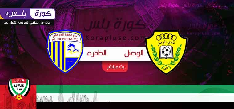 مباراة الوصل والظفرة بث مباشر دوري الخليج العربي الاماراتي 16-01-2021