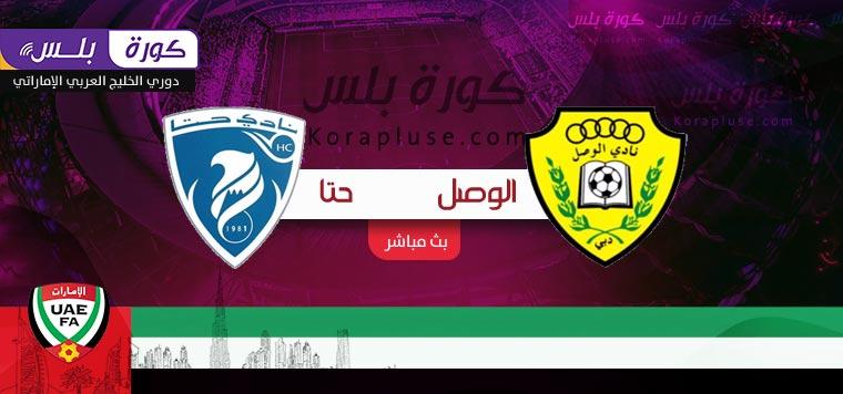 مشاهدة مباراة الوصل وحتا بث مباشر دوري الخليج العربي الاماراتي 22-10-2020
