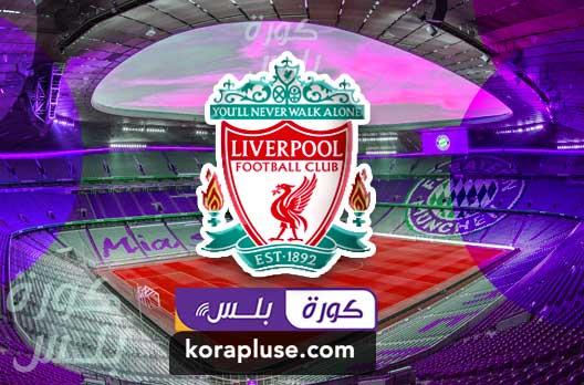 تشكيلة فريق ليفربول الرسمية في مباراة اليوم جميع أهداف نادي ليفربول خلال موسم 2019-2020