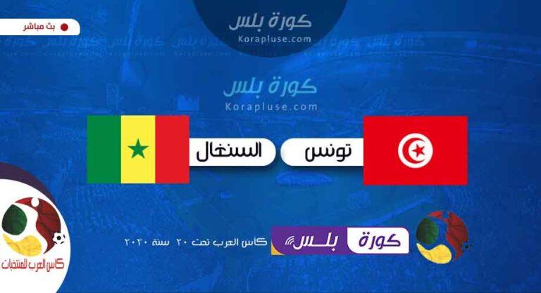 ملخص أهداف مباراة تونس والسنغال 0-1 نهائي كأس العرب تحت 20 سنة 04-03-2020
