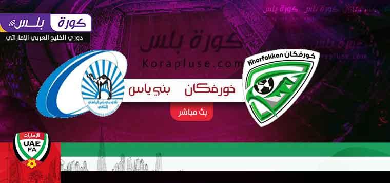 مباراة خورفكان وبني ياس بث مباشر دوري الخليج العربي الاماراتي 13-02-2021
