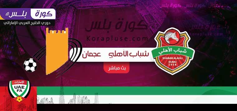 مباراة شباب الأهلي دبي وعجمان بث مباشر دوري الخليج العربي الاماراتي 11-03-2021