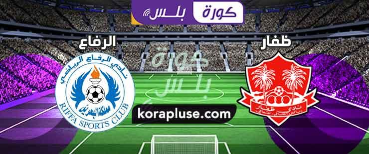 مباراة ظفار والرفاع بث مباشر كأس الإتحاد الآسيوي 09-03-2020