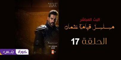 مسلسل قيامة عثمان المؤسس الحلقة 17 مترجمة عربي – قيامة عثمان الحلقة السابعة عشر