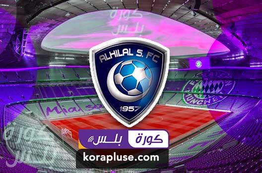 جميع أهداف نادي الهلال السعودي خلال موسم 2019-2020