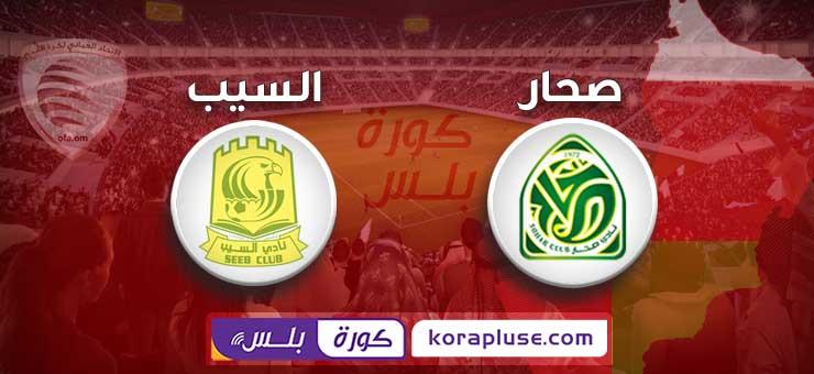 أهداف مباراة صحار ضد السيب 0-1 دوري عمانتل – الدوري العماني 04-03-2020