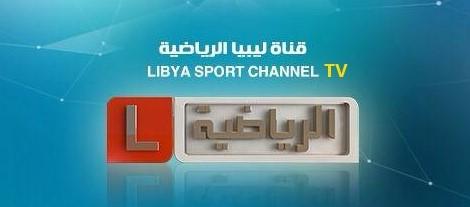 تردد قناة ليبيا الرياضية تعليق عربي 2020