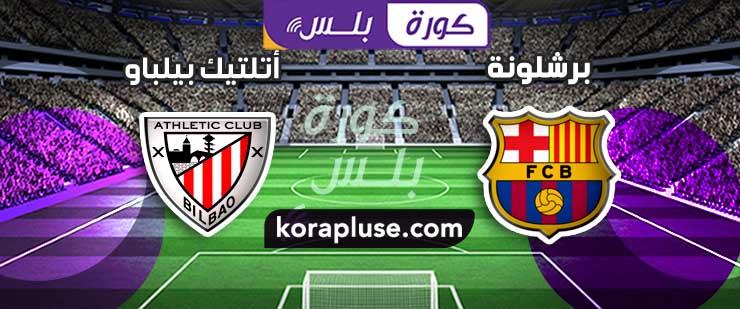 مباراة برشلونة وأتلتيك بلباو بث مباشر نهائي كاس السوبر الإسباني 17-01-2021