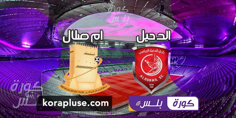 مشاهدة مباراة الدحيل وام صلال بث مباشر دوري نجوم قطر 25-07-2020