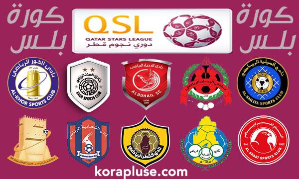 جدول مباريات دوري نجوم قطر بعد استئناف الدوري القطري
