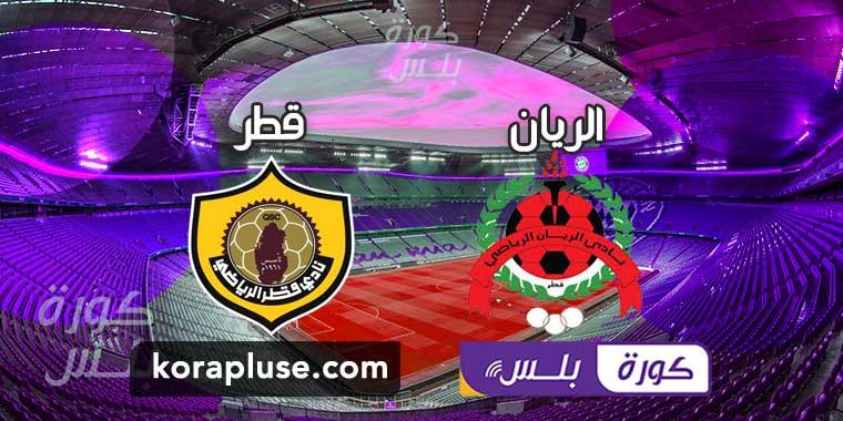مباراة الريان وقطر بث مباشر دوري نجوم قطر 12-01-2021