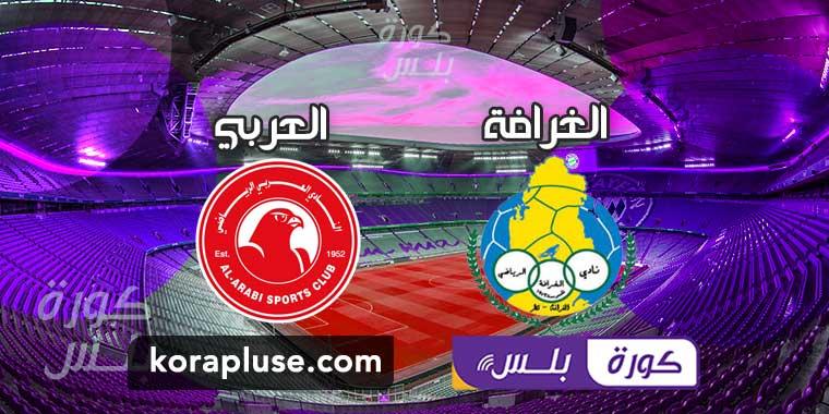 مباراة الغرافة والعربي بث مباشر دوري نجوم قطر 13-01-2021