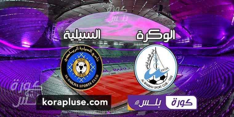 مشاهدة مباراة الوكرة والسيلية بث مباشر دوري نجوم قطر مباراة السيلية والوكرة الدوري القطري 26-07-2020