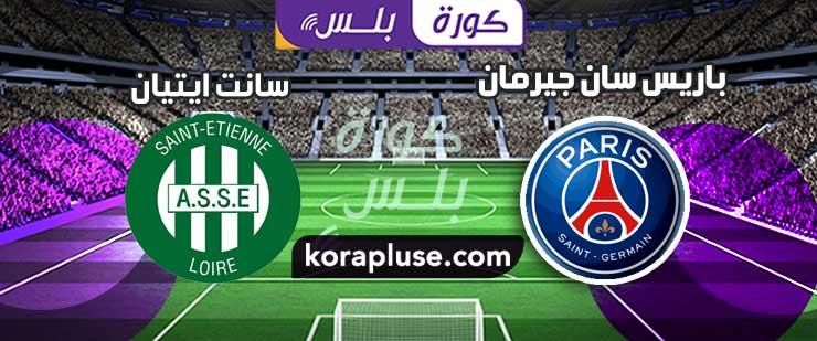 مباراة باريس سان جيرمان وسانت ايتيان بث مباشر الدوري الفرنسي 06-01-2021