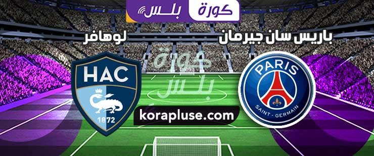 اهداف مباراة باريس سان جيرمان ولوهافر مباراة ودية 12-07-2020