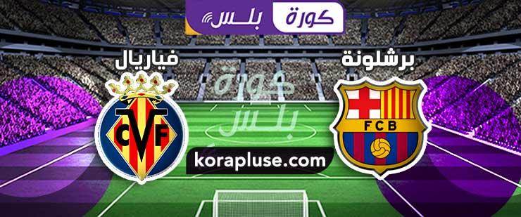 اهداف مباراة برشلونة وفياريال الدوري الاسباني 27-09-2020