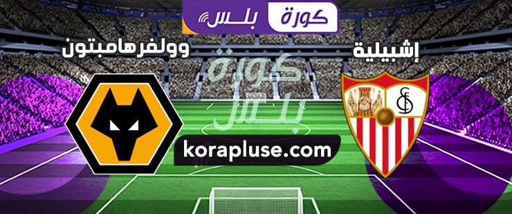 اهداف مباراة اشبيلية ضد وولفرهامبتون الدوري الأوروبي 11-08-2020