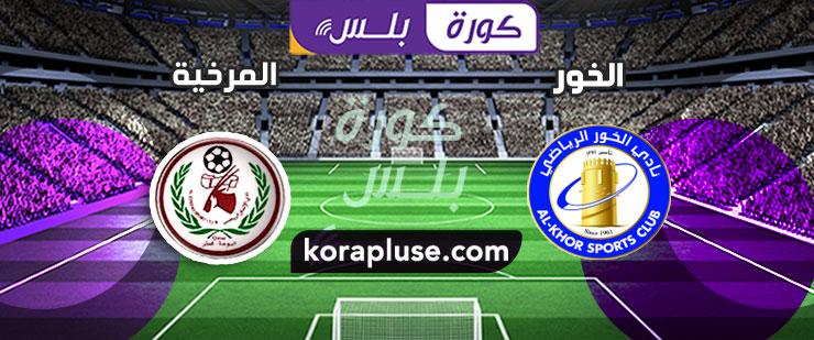 مشاهدة مباراة الخور والمرخية بث مباشر دوري نجوم قطر -تفادي الهبوط 28-08-2020