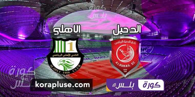 مشاهدة مباراة الدحيل والاهلي بث مباشر كاس امير قطر 25-01-2021