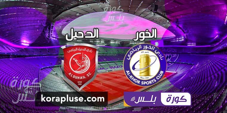 مباراة الدحيل والخور بث مباشر دوري نجوم قطر 06-04-2021