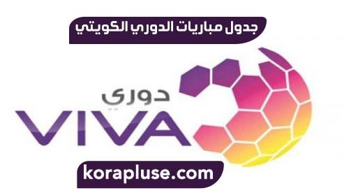جدول مباريات دوري stc الكويت بعد استئناف الدوري الكويتي