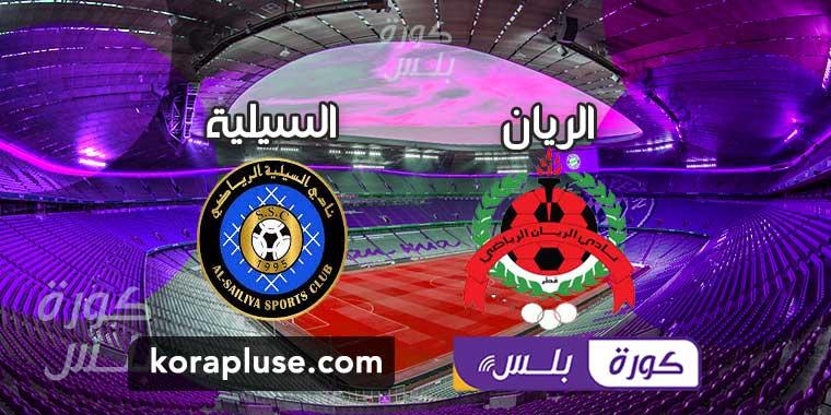 مباراة الريان والسيلية بث مباشر دوري نجوم قطر 02-01-2021