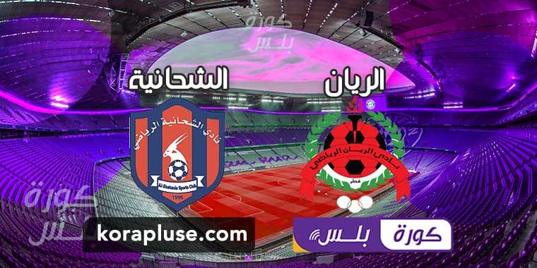 اهداف مباراة الريان والشحانية دوري نجوم قطر 14-08-2020