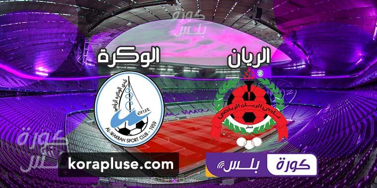 مباراة الريان والوكرة دوري نجوم قطر 19-10-2020